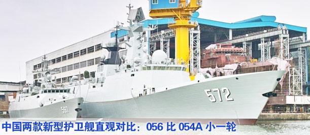 中國兩款新型護衛艦直觀對比:056比054A小一輪