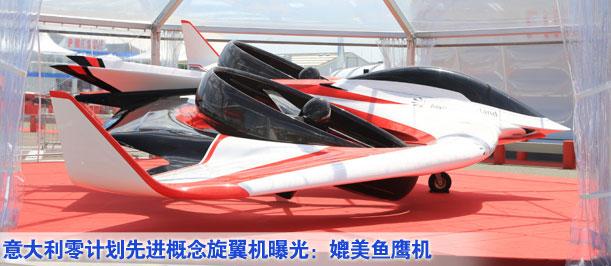 意大利零計劃先進概念旋翼機曝光:媲美魚鷹機