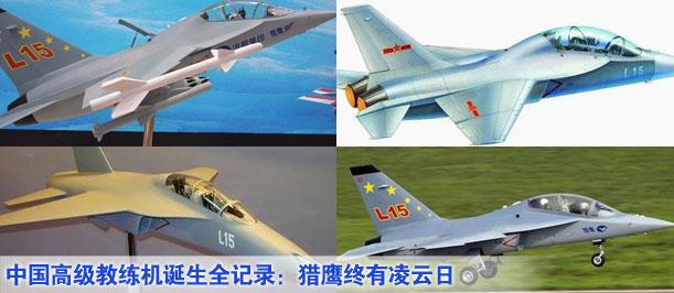 中國高級教練機誕生全記錄:獵鷹終有淩雲日