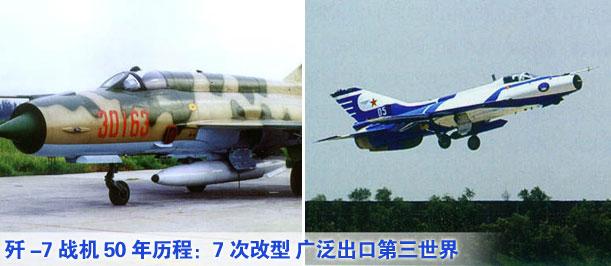 殲-7戰機50年歷程:7次改型 廣泛出口第三世界