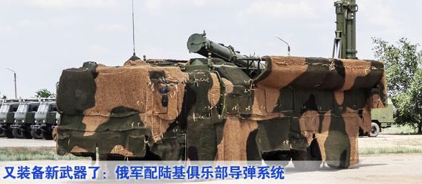 又裝備新武器了:俄軍配陸基俱樂部導彈係統