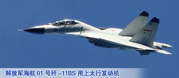 解放軍海航01號殲-11BS用上太行發動機