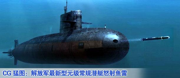 CG猛圖:解放軍最新型元級常規潛艇怒射魚雷