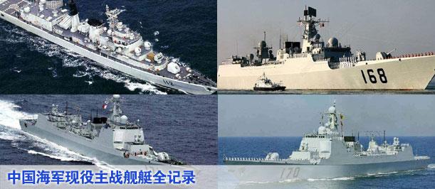 中国海军现役主战舰艇全记录