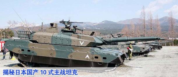 揭秘日本國産10式主戰坦克