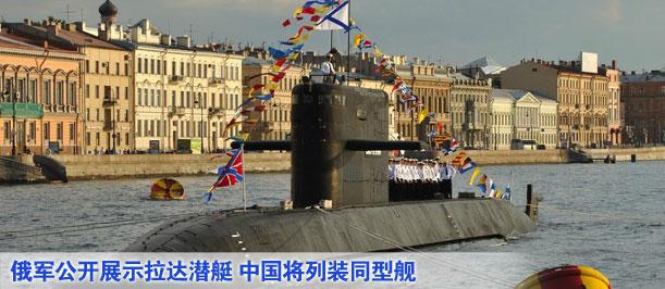 俄軍公開展示拉達潛艇 中國將列裝同型艦