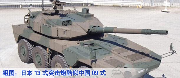 組圖:日本13式突擊炮酷似中國09式