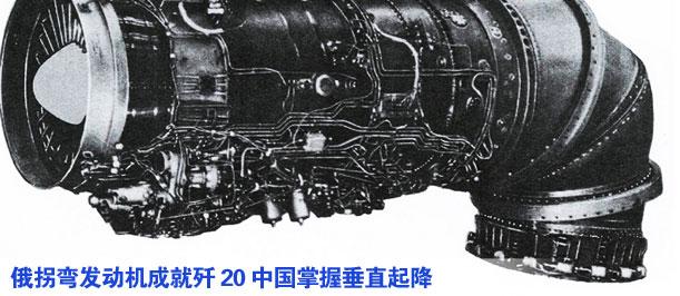 俄拐彎發動機成就殲20 中國掌握垂直起降