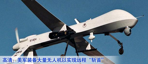 """高清:美軍裝備大量無人機以實現遠程""""斬首"""""""