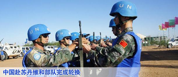 中國赴蘇丹維和部隊完成輪換