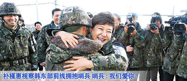 樸槿惠視察韓東部前線擁抱哨兵 哨兵:我們愛你!