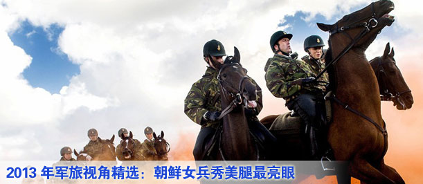 2013年軍旅視角精選:朝鮮女兵秀美腿最亮眼