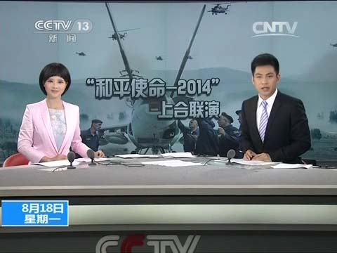 """""""和平使命-2014""""上合聯演"""