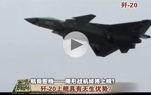 隱形戰機終將上艦? 大比例模型再次亮相北京航空展