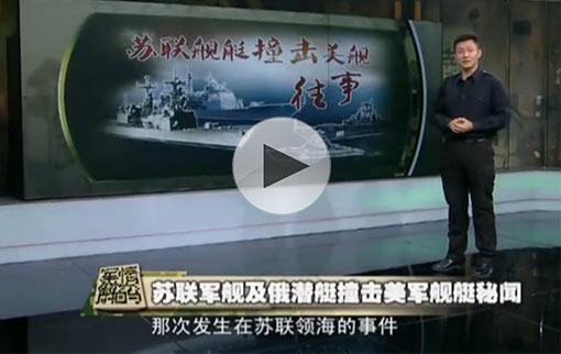 蘇聯軍艦及俄潛艇撞擊美軍艦艇秘聞