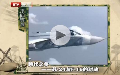 俄土糾紛跨代之爭 蘇-24與F-16的對決