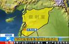 敘利亞:敘政府軍在多條戰線取得進展