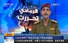 伊拉克:伊軍方宣布收復西部重鎮拉馬迪