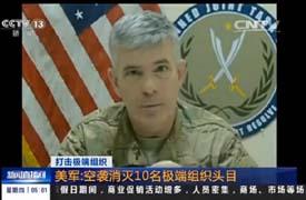 美軍:空襲消滅10名極端組織頭目