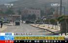 敘利亞:敘政府軍和反對派傷員撤離交戰區