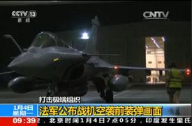 法軍公布戰機空襲前裝彈畫面