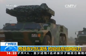廣州軍區:跨晝夜對抗演練 檢驗信息組網能力