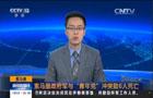 """索馬裏政府軍與""""青年黨""""衝突致6人死亡"""