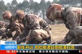 成都軍區:新年開訓 高險難課目亮相演兵場