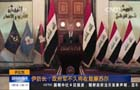 伊拉克 伊防長:政府軍不久將收復摩蘇爾