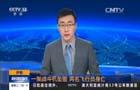 伊朗:一架戰鬥機墜毀 兩名飛行員身亡