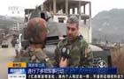 敘利亞:敘政府軍收復重鎮薩勒瑪