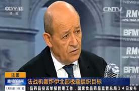 法國:法戰機轟炸伊北部極端組織目標
