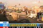 阿富汗:巴基斯坦駐阿領館附近遭襲擊