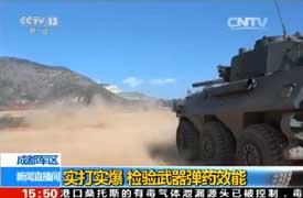 成都軍區:實打實爆 檢驗武器彈藥效能