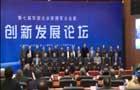 第七屆軍旅企業家擁軍企業家創新發展論壇在京舉行