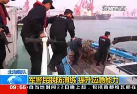 北海艦隊:軍警民聯防演練 提升應急能力