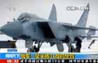 俄羅斯:俄軍一架米格31戰機墜毀