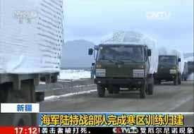 新疆:海軍陸特戰部隊完成寒區訓練歸建