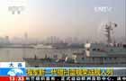 大連:海軍新一代獵掃雷艦榮成艦入列
