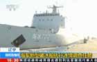 遼寧:海軍新型破冰船執行冰情調查任務