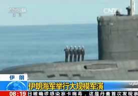 伊朗:伊朗海軍舉行大規模軍演