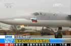 打擊極端組織 俄出動遠程戰略轟炸機