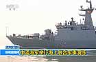 孟加拉國:中孟海軍舉行海上聯合軍事演練