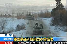 陸軍:重型裝備訓練挑戰冰雪極限