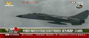 """美在朝鮮半島部署""""猛禽""""中國如何應對"""