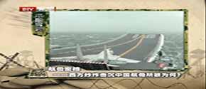 西方炒作擊沉中國航母為何 052D將成航母帶刀侍衛
