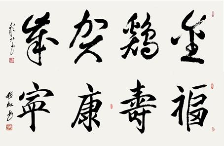 军旅书法家黄彩虹书写多幅鸡年书法作品向网友贺新春图片