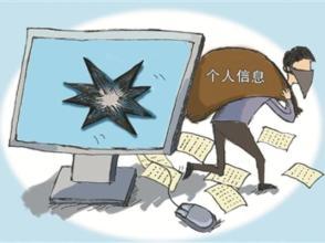 """""""順藤可摸瓜"""",個體信息泄露危害大"""