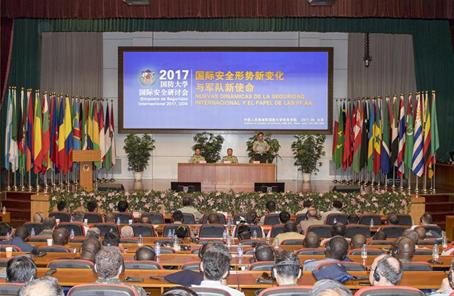 第15屆國防大學國際安全研討會舉行