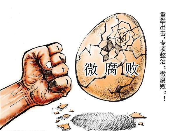 """軍委紀委通報12起""""微腐敗""""和不正之風問題"""